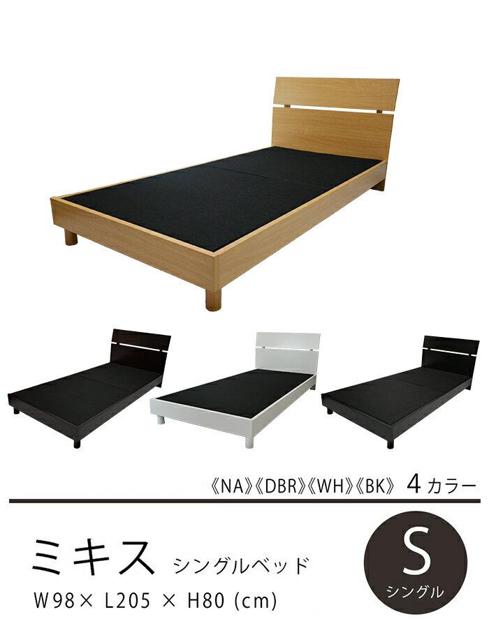 【ポイント10倍】【送料無料】ベッド フレームのみ シングルベッド ミキス 幅98cm 長さ202cm 高さ80cm ベッドフレーム シングル ベット 木製 フレーム シンプル ローベッド