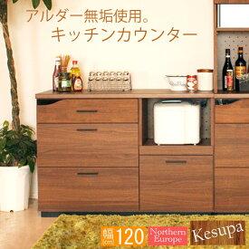【送料無料】 キッチンカウンター 幅120cm ケスパ カウンター 作業台 カウンターキッチン キッチンカウンター 120幅 北欧 完成品 国産 北欧家具 120cm おしゃれ 日本製