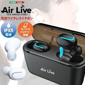 Bluetooth5.0 完全ワイヤレスイヤホン【 Air Live -エアライブ- 】※モバイルバッテリー付き sp10