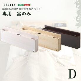 パイン材脚付きすのこベッド リリッタ専用宮単品(ダブル用)