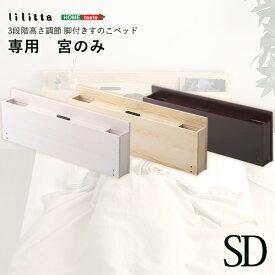 パイン材脚付きすのこベッド リリッタ専用宮単品(セミダブル用)