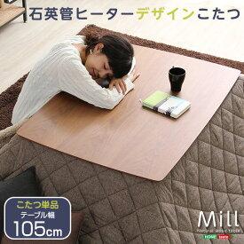 【30日限定エントリーでポイント3倍!】ウォールナットの天然木化粧板こたつテーブル日本メーカー製|Mill-ミル-(105cm幅・長方形)