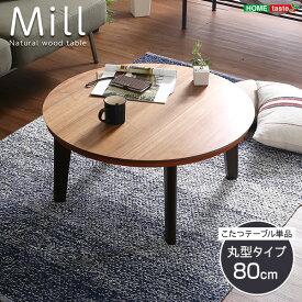 【30日限定エントリーでポイント3倍!】ウォールナットの天然木化粧板こたつテーブル日本メーカー製 Mill-ミル-(80cm幅・丸型)