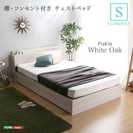 棚・コンセント付きチェストベッド Sサイズ 【Pukia -プキア-】
