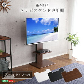 壁寄せテレビスタンド ロー・ハイ共通 専用棚 sp10