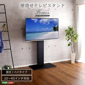 壁寄せテレビスタンド ハイ固定タイプ sp10