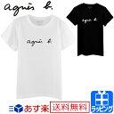 【GWも休まず出荷】 アニエスベー Tシャツ 半袖 ロゴ シンプル【agnes b. レディース ブランド おしゃれ かわいい 送…