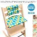 ストッケ トリップトラップ クッション カバー リエンダー 【TRIPP TRAPP 子供椅子 ベビーチェア 椅子 木製ベビーチェ…
