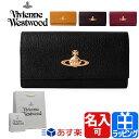 ヴィヴィアンウエストウッド ヴィヴィアン 財布 EXECUTIVE 二つ折り長財布 かぶせ がま口 名入れ 【Vivienne Westwood…