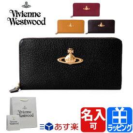 ヴィヴィアンウエストウッド ヴィヴィアン 財布 ラウンドファスナー 長財布 名入れ 小銭入れあり ホワイトデー お返し【Vivienne Westwood 革 メンズ レディース ブランド おしゃれ 正規品 新品 ギフト プレゼント】 3118C9A