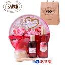 サボン ギフトセット Roses speak for the heart バレンタイン限定 シャワーオイル ボディスクラブ ボディオイル 【SA…