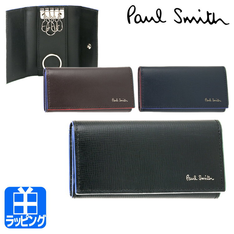 【GWも休まず出荷】 ポールスミス キーケース カラードエッジ 4連キーケース 名入れ【Paul Smith メンズ レディース ブランド 送料無料 正規品 新品 2019年 ギフト プレゼント】P373