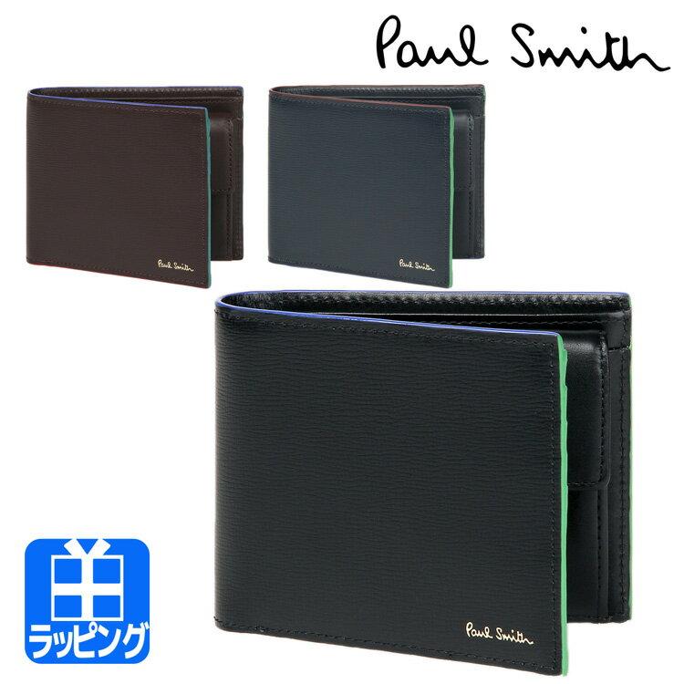 【GWも休まず出荷】 ポールスミス 財布 カラードエッジ 二つ折り財布 名入れ【Paul Smith メンズ レディース ブランド 送料無料 正規品 新品 2019年 ギフト プレゼント】P375