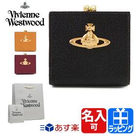 ヴィヴィアンウエストウッド ヴィヴィアン 財布 ミニ財布 二つ折り財布 がま口 EXECUTIVE 革 名入れ【Vivienne Westwood メンズ レディース ブランド おしゃれ かわいい 正規品 新品 ギフト プレゼント】3218C9K