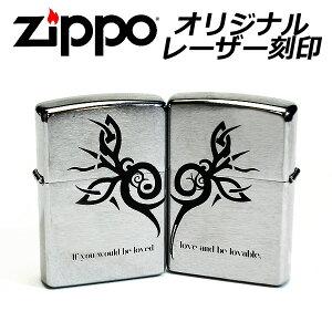 ジッポー ZIPPO ライター ペアジッポ 限定 オリジナル レーザー刻印 ハート オイルライターペアハート #200 ジッポライター 喫煙具 真鍮 タバコ 煙草 メンズ レディース ギフト 男性 女性 彼氏