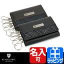 ブラックレーベル・クレストブリッジ 5連キーケース BLACK LABEL CRESTBRIDGE カードケース 【バーバリー チェック マイクロチェック 名入れ ブランド 正規品 新品 2017年