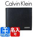 カルバンクライン 財布 二つ折り財布 【Calvin Klein 小銭入れ 送料無料 名入れ カーフ メンズ 正規品 新品 ブランド …