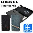 ディーゼル iPhone6/6S用ケース COSMO IPHONE 6 BOOKLET CASE アイフォン アイフォーン アイホン カード収納【DIESEL ...