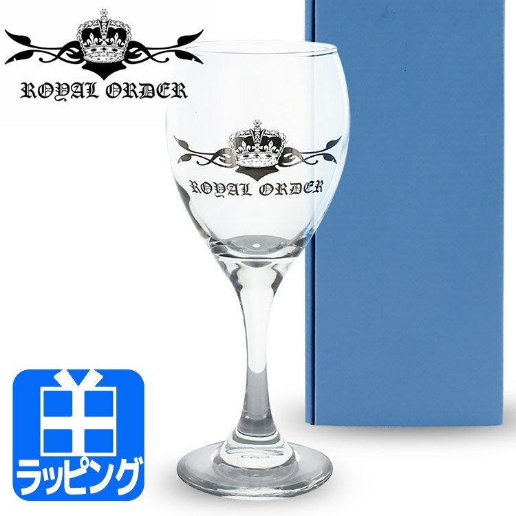【SALE】 ロイヤルオーダー ワイングラス 350ml 限定 赤ワイン 白ワイン ガラス コップ グラス ウォーターグラス【ROYAL ORDER ブランド 正規品 新品 2017年 ギフト クリスマス プレゼント】