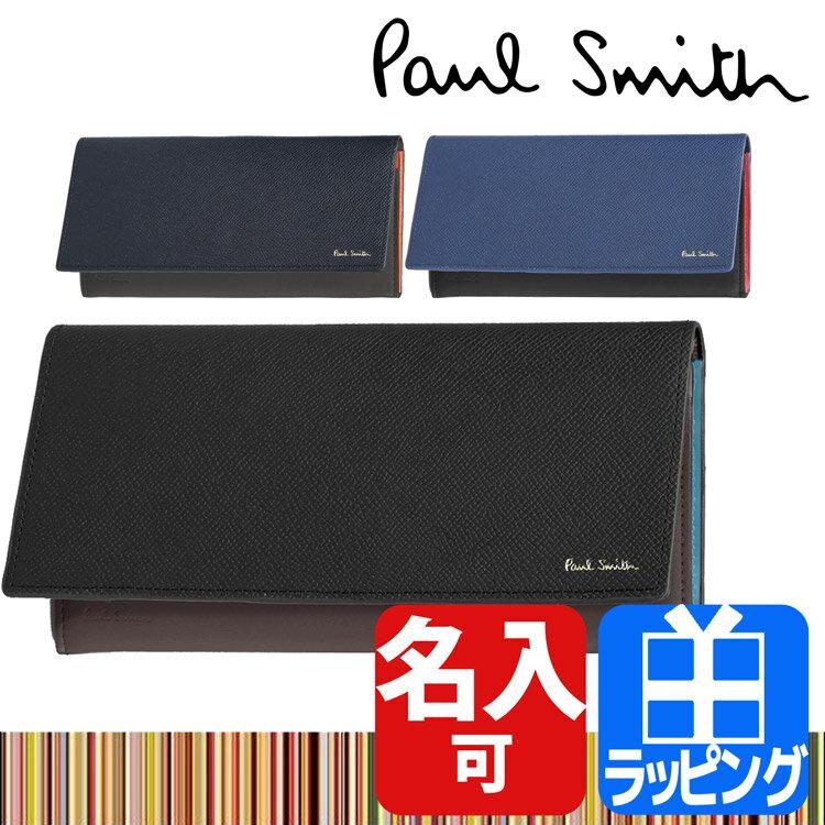 ポールスミス 財布 二つ折り長財布 かぶせ カラーフラッシュ 小銭入れあり 名入れ【Paul Smith メンズ ブランド 送料無料 正規品 新品 2018年 父の日ギフト プレゼント】P415