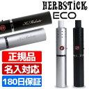 ハーブスティック エコ 2200mAh HERBSTICK ECO 【電子タバコ 葉タバコ 名入れ対応 iQOS アイコス 互換機 グロー glo 加熱式タバコ...