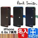 ポールスミス iPhoneケース カラーコンビパルメラート iPhone 6/6s/7 CASE アイフォーン アイホン アイフォン【Paul Smith メン...