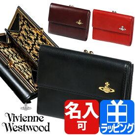 ヴィヴィアンウエストウッド ヴィヴィアン 財布 二つ折り財布 がま口 WATER ORB 小銭入れあり 名入れ 【Vivienne Westwood 革 レディース ブランド おしゃれ かわいい 正規品 新品 ギフト プレゼント】3218M13