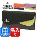 ヴィヴィアン 財布 ヴィヴィアンウエストウッド L字ファスナー長財布 小銭入れ ダブルフラップ Vivienne Westwood 名…
