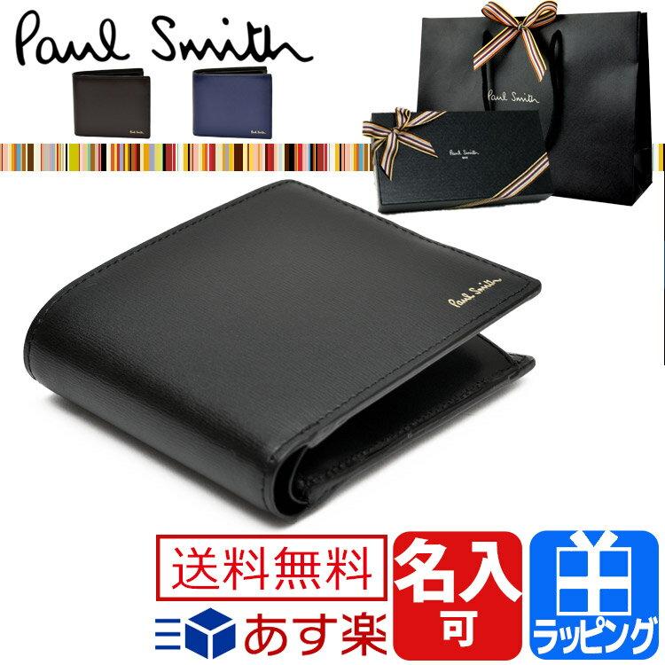 ポールスミス 財布 二つ折り財布 シティエンボス 名入れ 小銭入れあり 【Paul Smith メンズ レディース 送料無料 ブランド 正規品 新品 2018年 母の日ギフト プレゼント】 P305