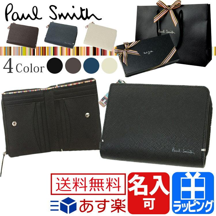 ポールスミス 財布 二つ折り財布 ジップストローグレイン 小銭入れあり 名入れ【Paul Smith メンズ レディース 送料無料 ブランド 正規品 新品 2018年 父の日ギフト プレゼント】 PSK865