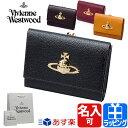 ヴィヴィアンウエストウッド ヴィヴィアン 財布 二つ折り財布 がま口 EXECUTIVE 名入れ ヴィヴィアン・ウエストウッド…