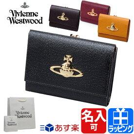 ヴィヴィアンウエストウッド ヴィヴィアン 財布 二つ折り財布 がま口 EXECUTIVE 名入れ ミニマム 母の日【Vivienne Westwood 牛革 本革 オーブ メンズ レディース ブランド 正規品 新品 ギフト プレゼント】3218C92