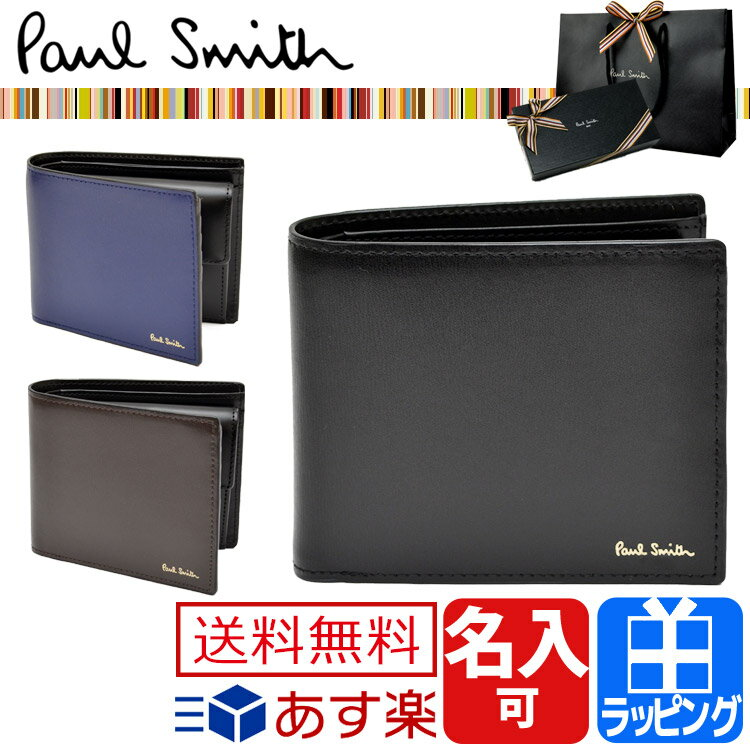 ポールスミス 財布 二つ折り財布 シティエンボス 名入れ 小銭入れあり 【Paul Smith メンズ レディース 送料無料 ブランド 正規品 新品 2018年 父の日ギフト プレゼント】 P305