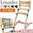 リエンダー ハイチェア ベビーチェア 木製 椅子 いす 北欧家具 子供用 プレゼント 3年保証 出産祝い クッション セー…
