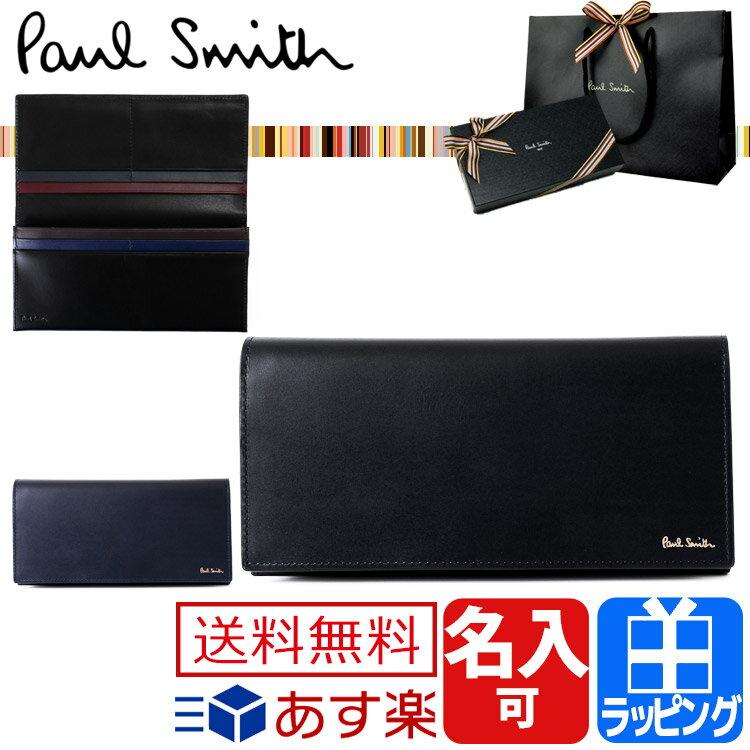 ポールスミス 財布 二つ折り長財布 かぶせ カラーバンド 牛革 名入れ 小銭入れあり【Paul Smith メンズ ブランド おしゃれ かわいい 送料無料 正規品 新品 2018年 ギフト プレゼント】863812 P265 PSC265