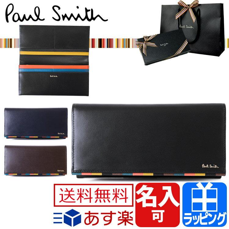 ポールスミス 財布 二つ折り長財布 かぶせ ブライトストライプトリム 牛革 名入れ 小銭入れあり【Paul Smith メンズ ブランド おしゃれ かわいい 送料無料 正規品 新品 2018年 ギフト プレゼント】873293 P656 PSC656