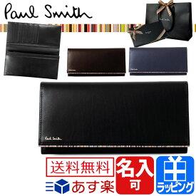 ポールスミス 財布 二つ折り長財布 かぶせ ストライプポイント2 牛革 名入れ 小銭入れあり 化粧箱プリント【Paul Smith メンズ ブランド おしゃれ 正規品 新品 ギフト プレゼント】873301 P756 PSC756