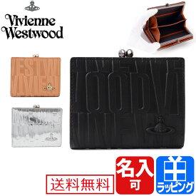 ヴィヴィアンウエストウッド 財布 二つ折り財布 がま口 ブライダルボックス 牛革 名入れ 小銭入れあり【Vivienne Westwood レディース ブランド おしゃれ かわいい 正規品 新品 2019年 ギフト プレゼント】3218V53
