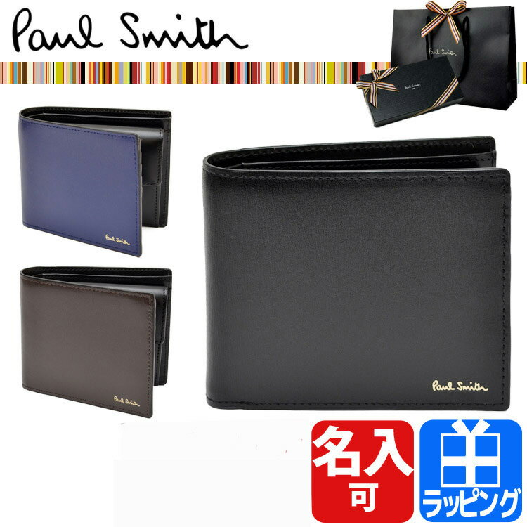 【GWも休まず出荷】 ポールスミス 財布 二つ折り財布 シティエンボス 名入れ 小銭入れあり 【Paul Smith メンズ レディース 送料無料 ブランド 正規品 新品 2019年 ギフト プレゼント】 P305