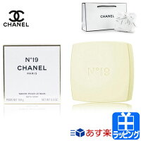 1e969fd3de8b PR シャネル N°19 サヴォン 石鹸 洗顔 ショップ袋付 【CHANEL レ.