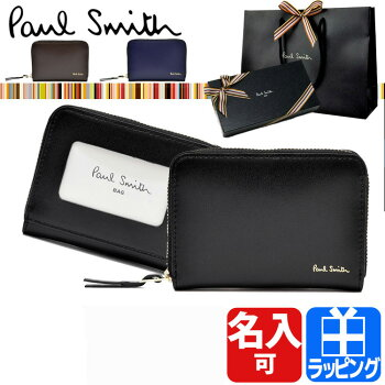 ポールスミスパスケース名入れシティエンボスメンズPaulSmith定期入れポール・スミス送料無料ブランド正規品新品2016年ギフトプレゼントP301