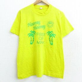 【中古】古着 半袖 ビンテージ ヴィンテージTシャツ メンズ 80年代 80s ヤシの木 太陽 Hooray クルーネック 丸首 USA製 アメリカ製 黄 イエロー 霜降り Lサイズ 中古 | 春夏 夏物 夏服 ヴィンテージTシャツ メンズファッション カットソー ティーシャツ ティシャツ メ