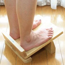 足首のびのび角度調整で無理の無いストレッチが可能木製ストレッチボード