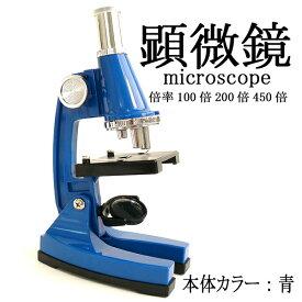 【人気商品復刻】●お子様の研究心を育みます♪●高性能マイクロスコープ顕微鏡●全4色