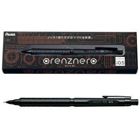 (1本)ぺんてる シャープペン オレンズネロ 0.5mm PP3005-A Pentel