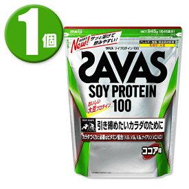 (1個)明治 ザバス(SAVAS) ソイプロテイン100 ココア味【45食分】945g
