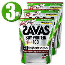 (3個)明治 ザバス(SAVAS) ソイプロテイン100 ココア味【45食分】945g×3個