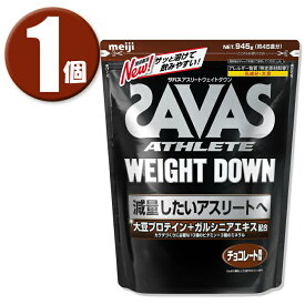 (1個)明治 ザバス(SAVAS) アスリート ウェイトダウン(ソイプロテイン+ガルシニア)チョコレート風味 【45食分】945g