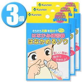 (3個)カネソン (Kaneson) はなかみ練習器 はなかめるゾウ ×3個