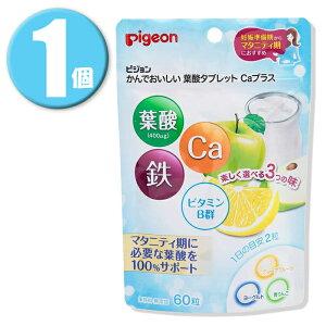(1個)Pigeon ピジョン おいしい葉酸 タブレット カルシウムプラス 60粒入 ヨーグルト・青りんご・グレープフルーツ味 サプリメント